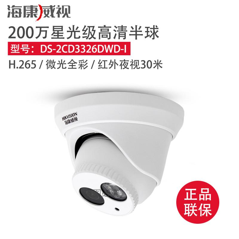 HIKVISION 2 Million-Star Light Level H265 High-definition Network Semi-dome Surveillance Camera DS-2CD3326DWD-I