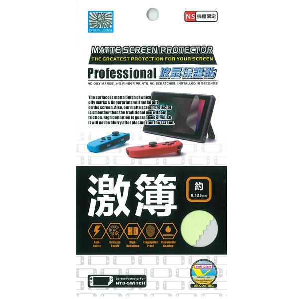 PD Screen Protector for Nintendo Switch