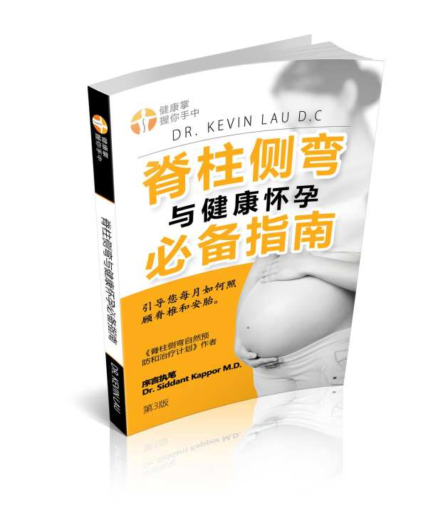 An Essential Guide for Scoliosis and a Healthy Pregnancy (Chinese Edition)