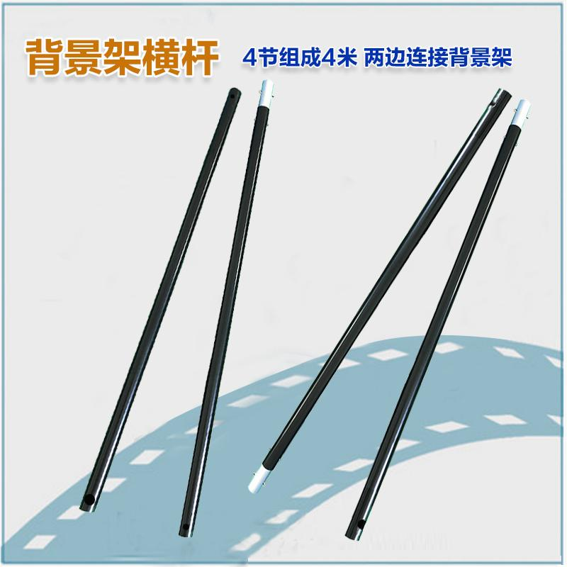 Photography 4 M Four Assembly Backdrop Stand Crossbar Taobao Photo Taking Photography Shed Aluminium Alloy Only Background Cloth Rod