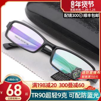 8 กรัมเบาเป็นพิเศษ TR90 สำหรับชายและหญิงสีดำวัสดุประเภทแผ่นสายตาสั้นกรอบแว่นตากรอบแว่นกับของสำเร็จรูปแว่นตา 133