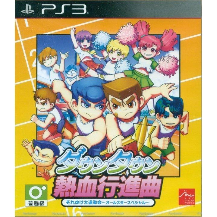 PS3 Downtown Nekketsu Koushinkyoku: Soreyuke Daiundoukai All Star Special / R3 Japan