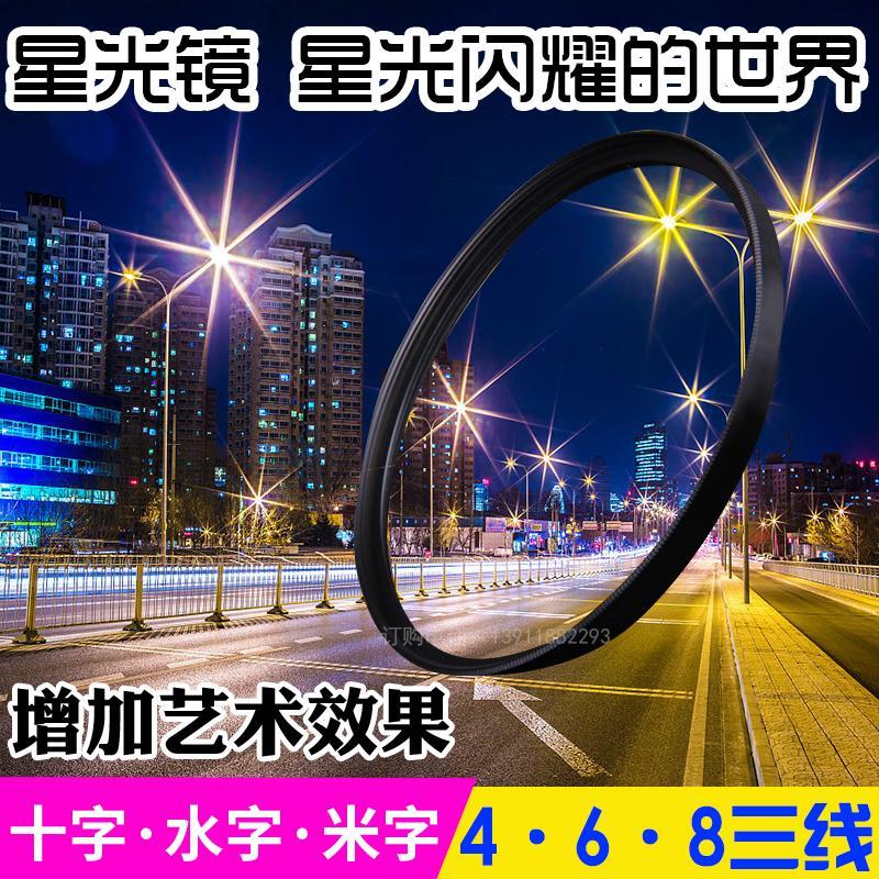 49/52/55/58/67/77mm4 Dây 6 Dòng 8 Dòng Canon Nikon SLR Máy Ảnh hiệu Ứng Đặc Biệt Sao Sao Kính Lọc