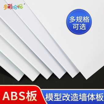 ABS แผ่นพลาสติกแบบจำลองการเปลี่ยนแปลงแผ่นผนังสีขาวแผ่น ABS อาคารจานทรายแผ่น DIY งานฝีมือแบบจำลองวัสดุ-
