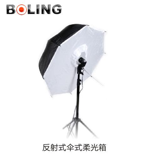 Photography Equipment Boling BOLING Reflective Umbrella-style Softbox (with 43-Inch/109 Cm)