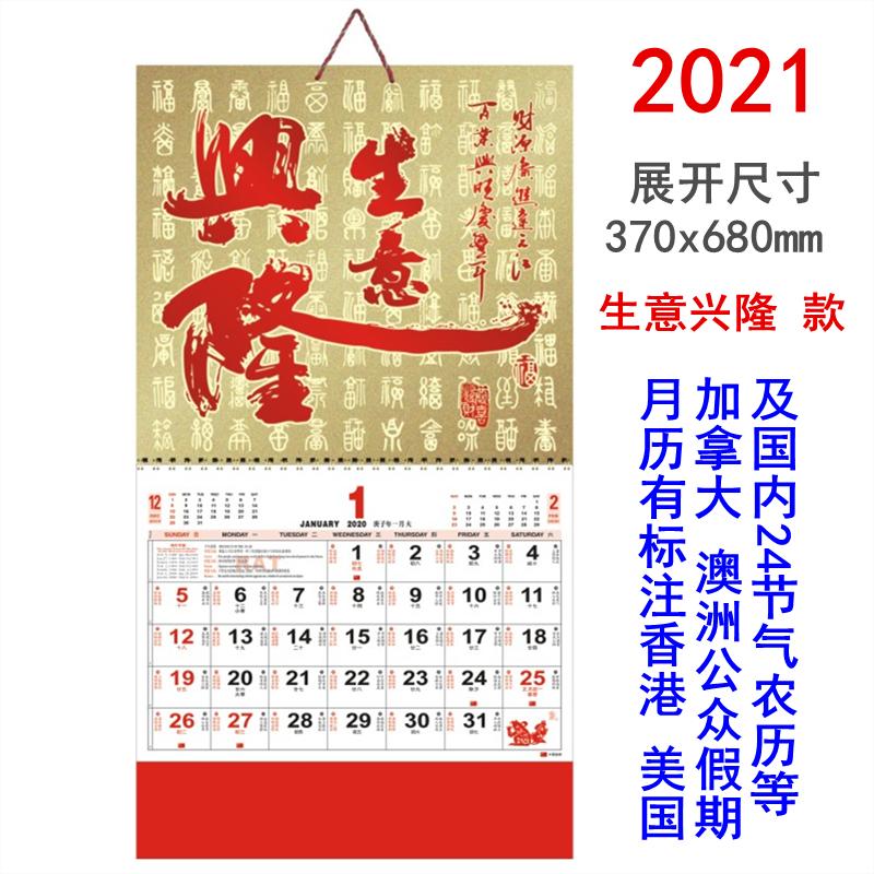 Năm 2021, Năm Mới, Nhân Vật Lịch Treo Tinh Xảo Tongsheng Phiên Bản Hồng Kông Ngày Lễ Mẫu Mới Nhãn Treo Lịch Tháng Nguồn Phong Phú Của Lịch